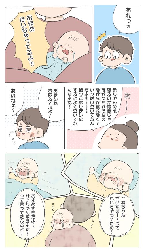 """息子が教えてくれた""""赤ちゃんの時、泣き止まなかった理由""""に涙<第三回投稿コンテスト NO.86>の画像3"""