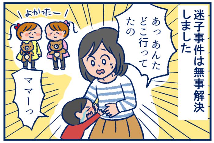 少女漫画よりもベタ?娘が「運命の出会い」をした可能性に母、興奮!<第三回投稿コンテスト NO.89>の画像9
