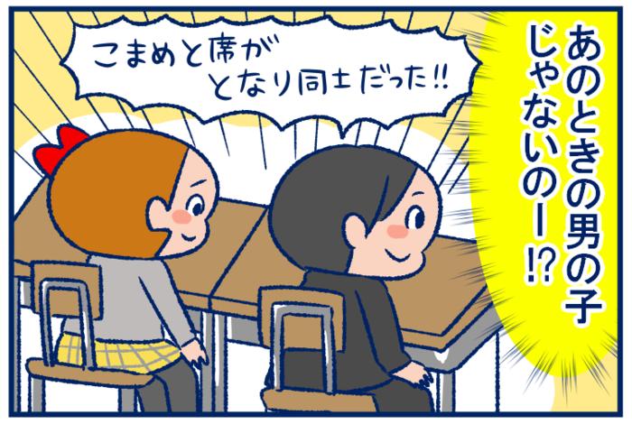 少女漫画よりもベタ?娘が「運命の出会い」をした可能性に母、興奮!<第三回投稿コンテスト NO.89>の画像11
