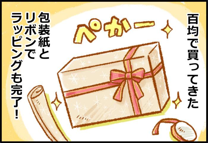 入念なプレゼント準備!サンタ代行は、涙なしでは語れない…<第三回投稿コンテスト NO.91>の画像8