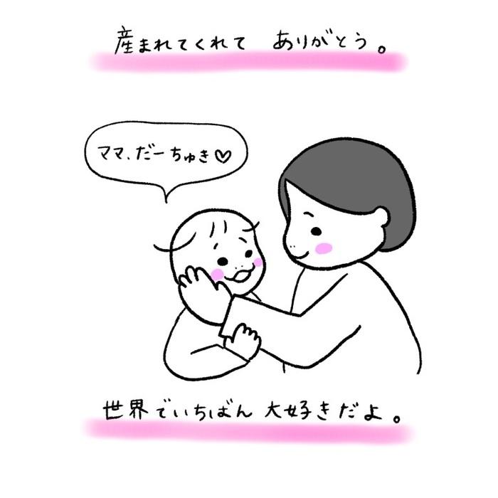 赤ちゃんと一緒に、何度も泣いた。でも、この小さな手を忘れたくない<第三回投稿コンテスト NO.92>の画像4
