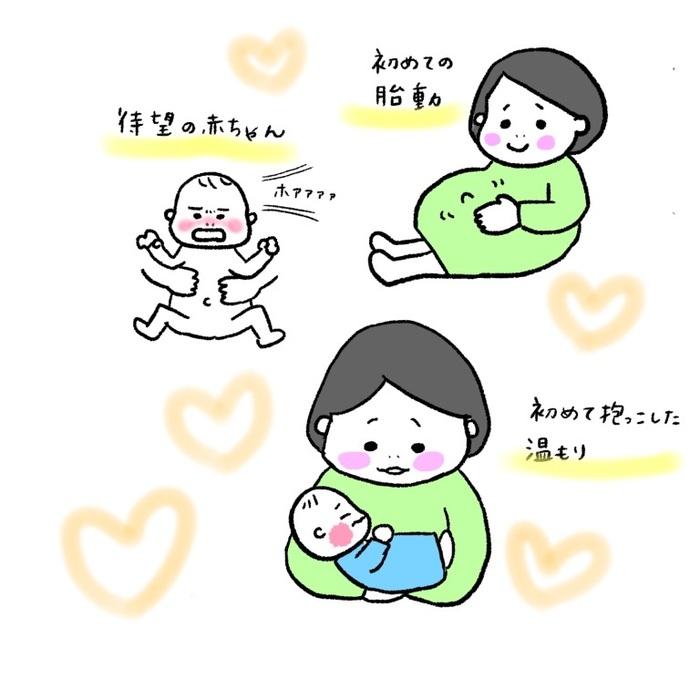 赤ちゃんと一緒に、何度も泣いた。でも、この小さな手を忘れたくない<第三回投稿コンテスト NO.92>の画像1
