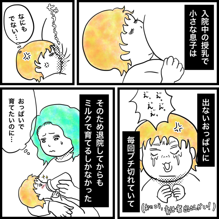 """""""母乳がたくさん出る=母乳育児ではない""""悩む母を救ってくれた言葉<第三回投稿コンテスト NO.96>の画像3"""