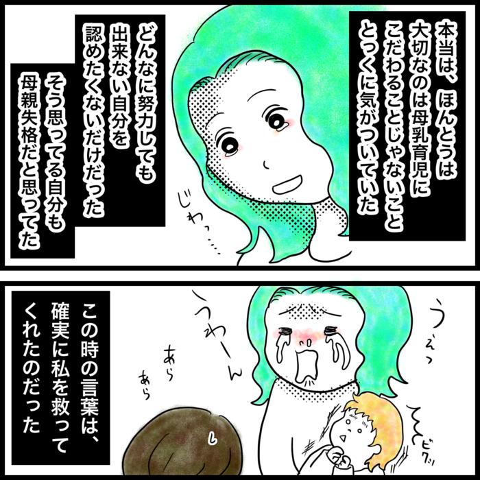 """""""母乳がたくさん出る=母乳育児ではない""""悩む母を救ってくれた言葉<第三回投稿コンテスト NO.96>の画像13"""
