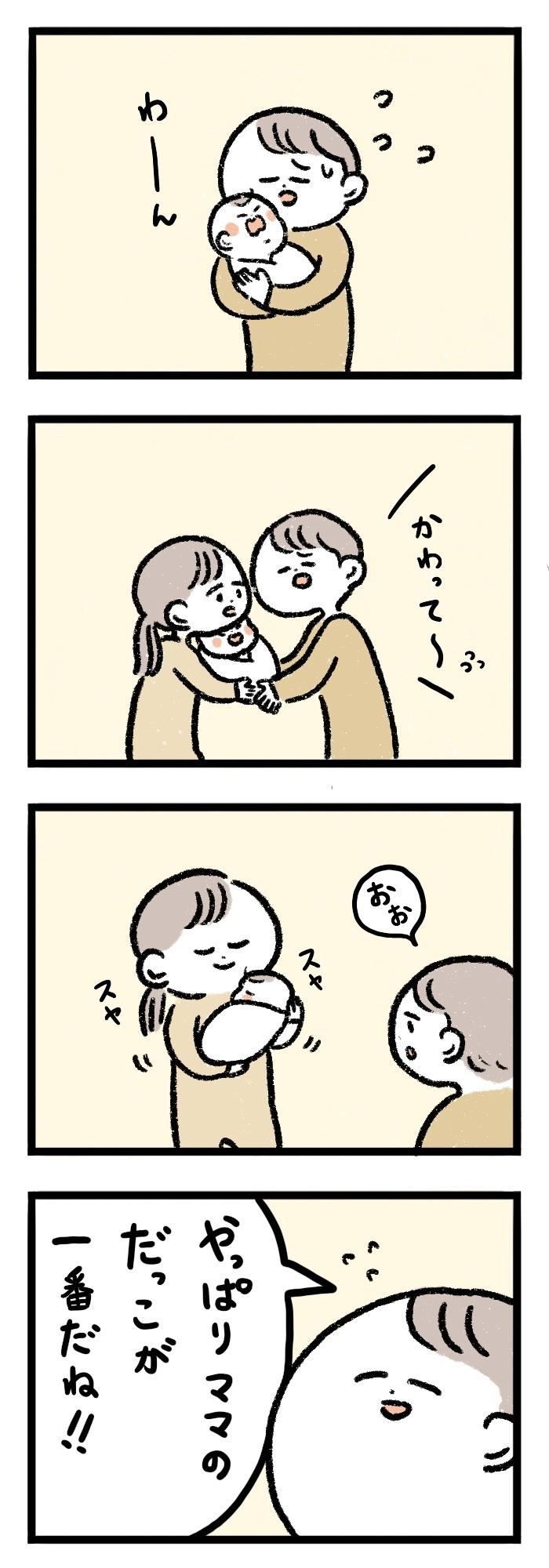 「俺にもおっぱいがあれば…」抱っこで寝かしつけを頑張る夫が、頼もしい。の画像1