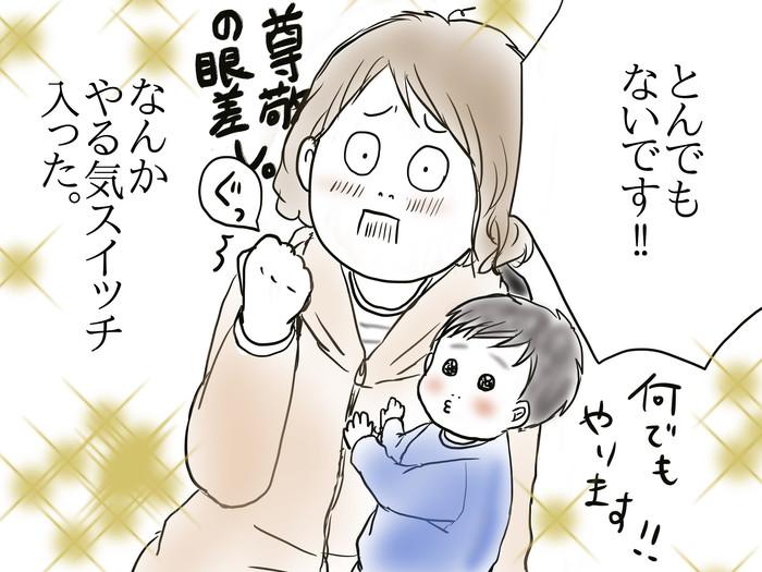 号泣していた息子が泣かずに保育園へ。なぜだろう…胸が苦しいのは<第三回投稿コンテスト NO.108>の画像4