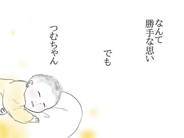 号泣していた息子が泣かずに保育園へ。なぜだろう…胸が苦しいのは<第三回投稿コンテスト NO.108>の画像23