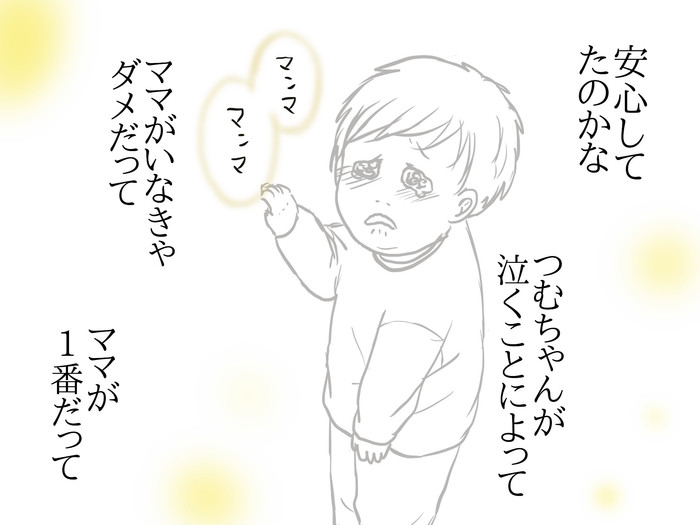 号泣していた息子が泣かずに保育園へ。なぜだろう…胸が苦しいのは<第三回投稿コンテスト NO.108>の画像22