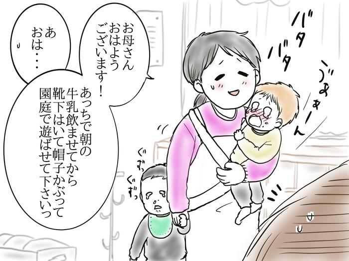 号泣していた息子が泣かずに保育園へ。なぜだろう…胸が苦しいのは<第三回投稿コンテスト NO.108>の画像2