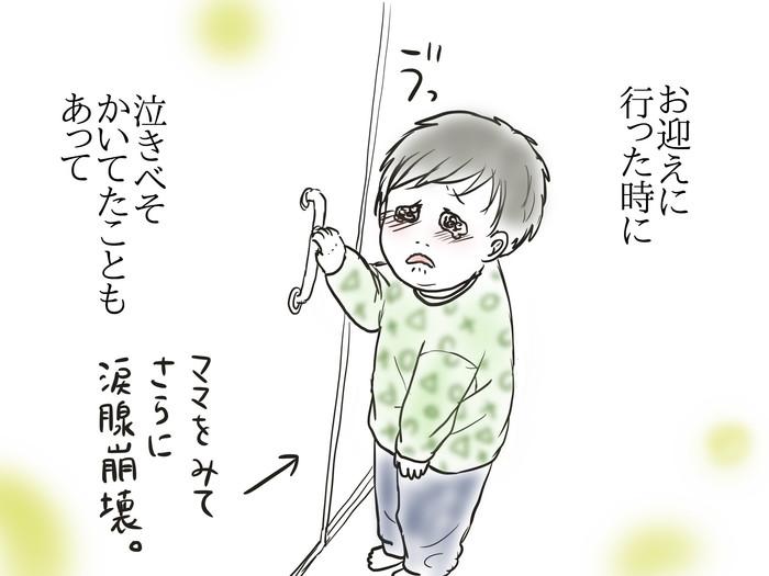 号泣していた息子が泣かずに保育園へ。なぜだろう…胸が苦しいのは<第三回投稿コンテスト NO.108>の画像14