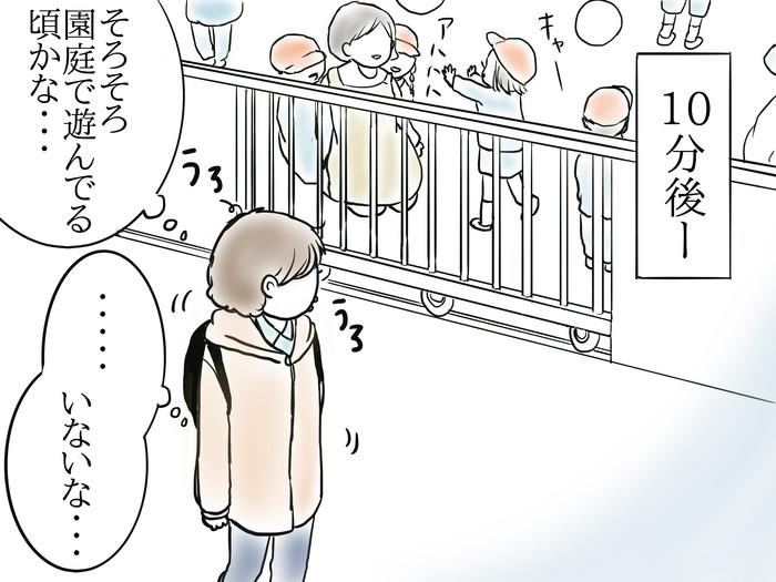 号泣していた息子が泣かずに保育園へ。なぜだろう…胸が苦しいのは<第三回投稿コンテスト NO.108>の画像6