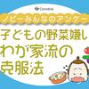 親を悩ませる「子どもの野菜嫌い」。親の6割がとる行動とは?のタイトル画像