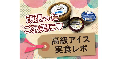サッパリ派?濃厚派?高級アイスの王道・バニラ味を3品食べ比べのタイトル画像