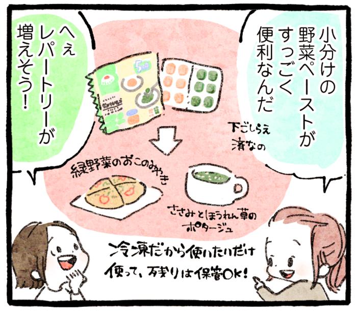 復職後も大助かり!先輩ママおすすめの乳幼児食で仕事と育児をムリなく両立の画像23