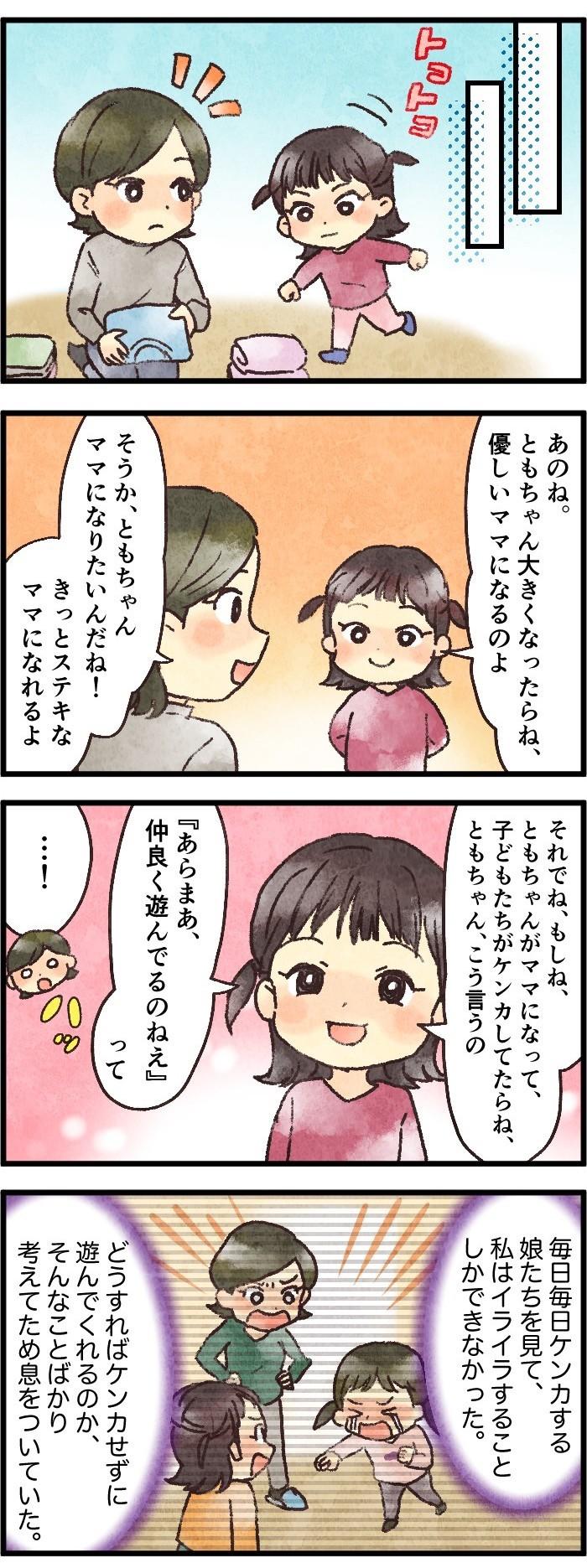 「私がママになったらね…」姉妹喧嘩にイライラしていた私が、ハッとした娘の言葉の画像3
