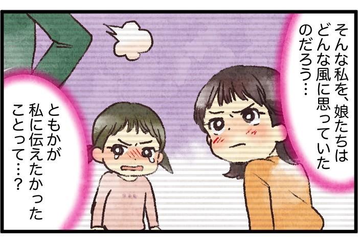 「私がママになったらね…」姉妹喧嘩にイライラしていた私が、ハッとした娘の言葉の画像4