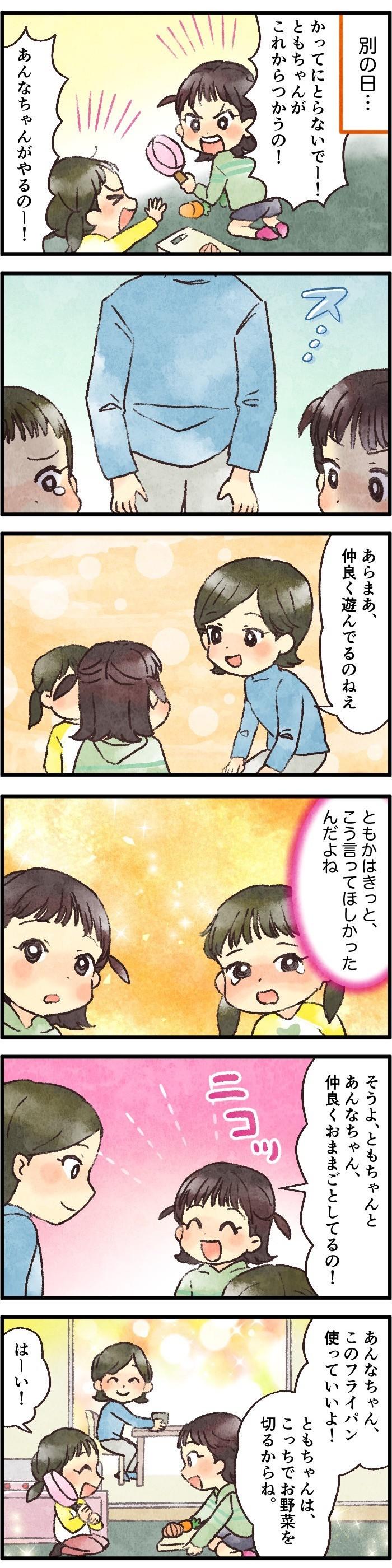「私がママになったらね…」姉妹喧嘩にイライラしていた私が、ハッとした娘の言葉の画像5