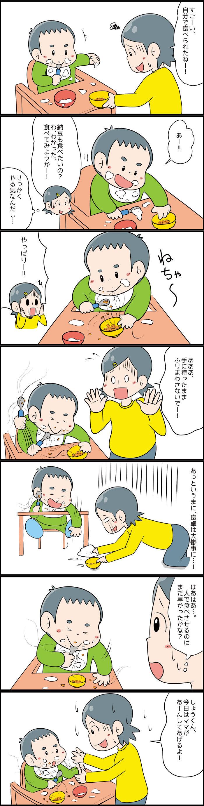 """自分で食べさせたら大変なことに!順調だった離乳食で、初めて""""試練""""を感じた話の画像3"""