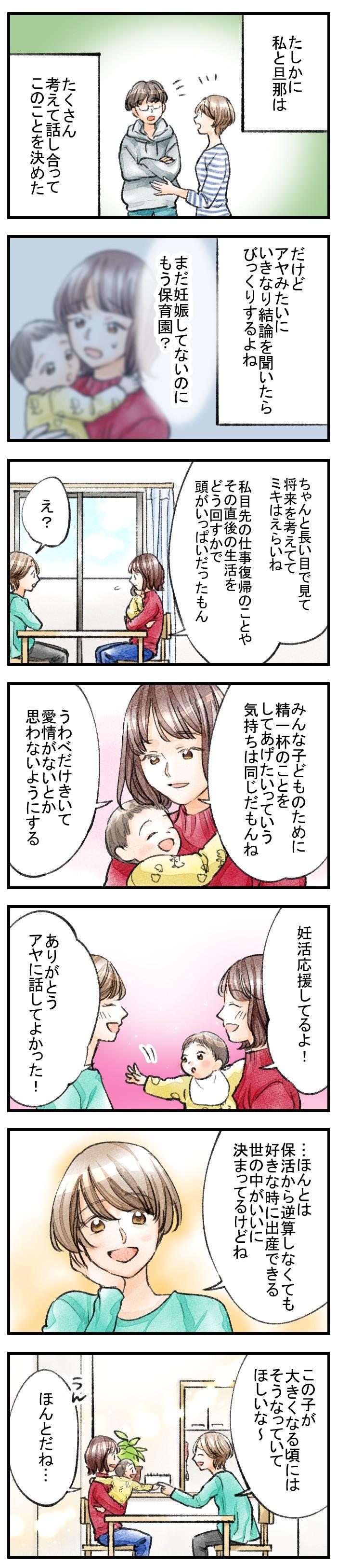 保育園入園時期から逆算して妊活したい。「早期保活」はいけないことなの…?の画像4