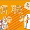 「子育て✕仕事」の両立で大切なことは…? 2月は「復職特集」をお届け!のタイトル画像