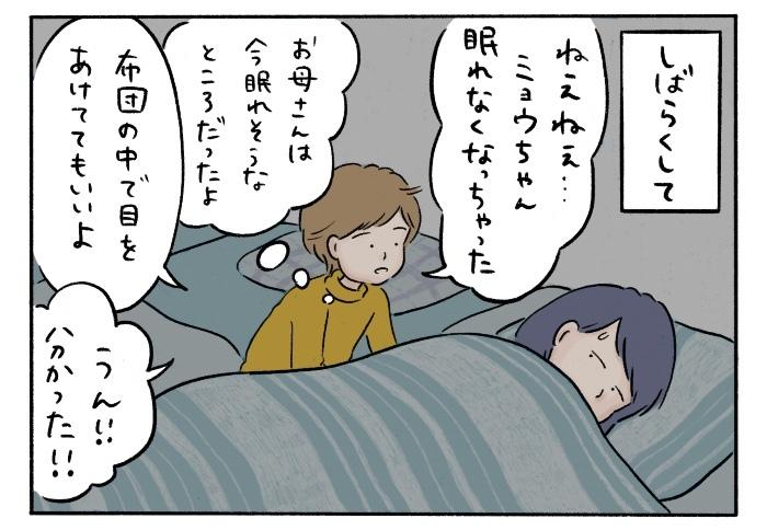 休日の朝。1分でも長く寝たい親 vs 「星のついたケータイ」を探す娘の画像7