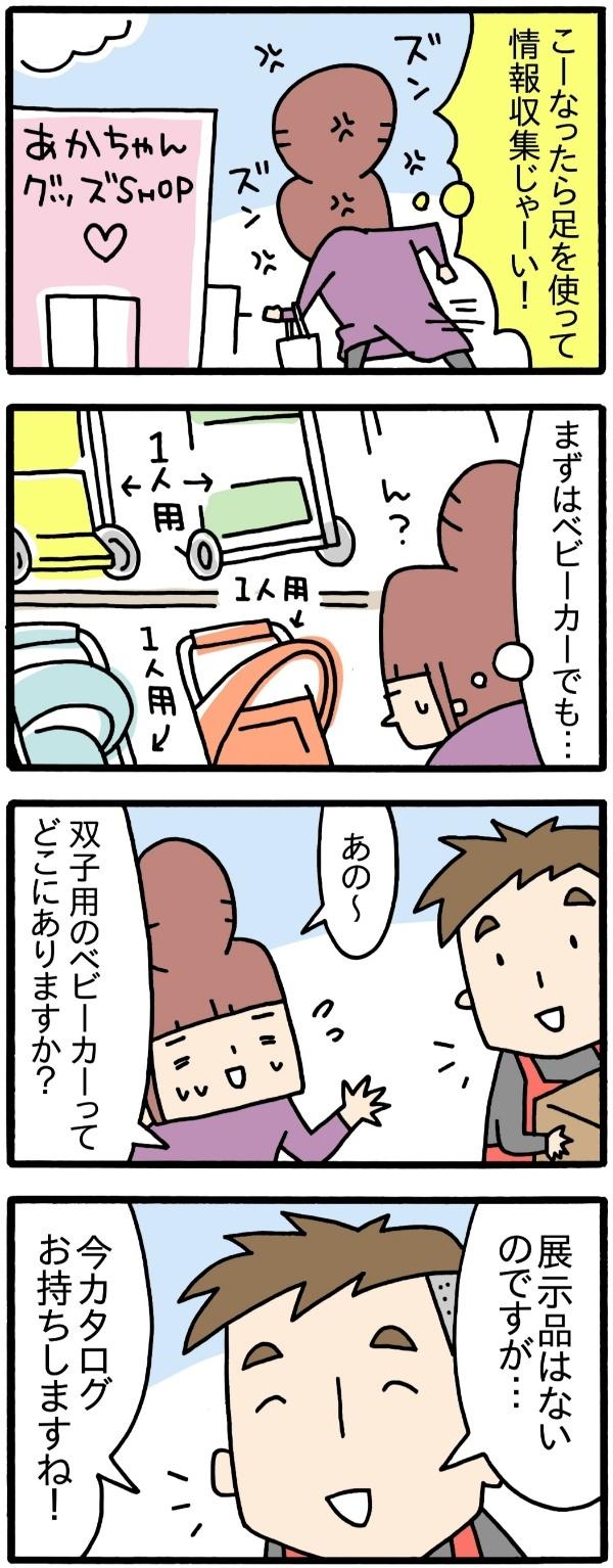"""「双子ベビーカーを下見しに行きたい」そんな小さな願いも阻まれた""""双子の壁""""の画像3"""