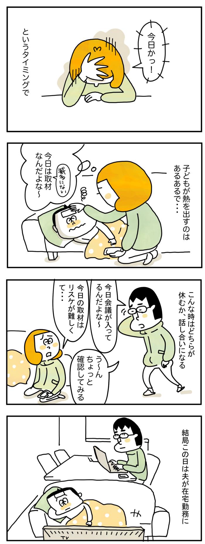 ママは仕事。パパが子どもを看病する時、会社に「嘘」をつかないと休めない…?の画像1