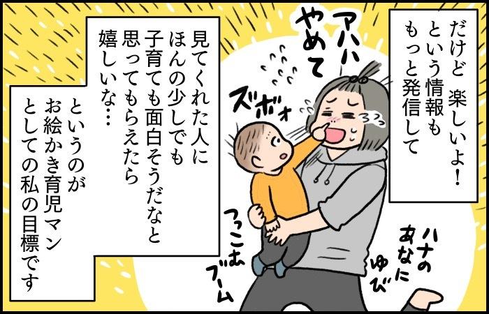 子育ての情報があふれる時代。育児の楽しさを伝えられたらいいな…!の画像10