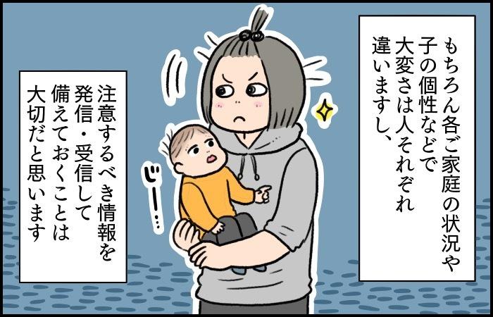 子育ての情報があふれる時代。育児の楽しさを伝えられたらいいな…!の画像9