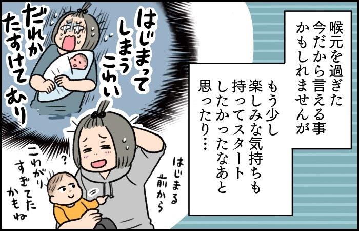 子育ての情報があふれる時代。育児の楽しさを伝えられたらいいな…!の画像8