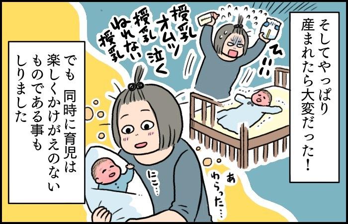 子育ての情報があふれる時代。育児の楽しさを伝えられたらいいな…!の画像7