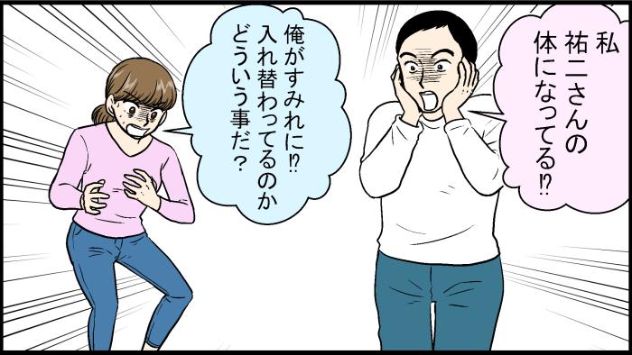 """家事育児に追われる妻と、仕事が忙しい夫。""""入れかわり""""で見えた世界を描く新連載!の画像4"""