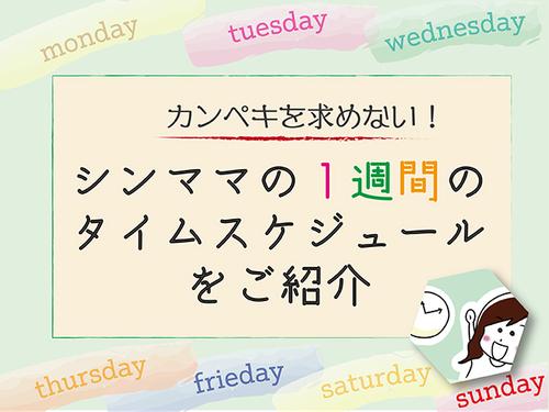 """これがリアル!シングルマザーの""""家事×育児×仕事タイムスケジュール""""を詳細レポート!のタイトル画像"""
