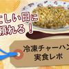 昼ごはん作りたくない…そんな日の救世主!冷凍チャーハンを食べ比べのタイトル画像