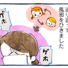 我が子の風邪。代わってあげたいと思っていたけれど…。いざ本当にうつると、大変なことに。のタイトル画像