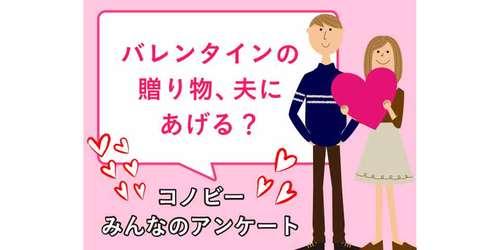 2月14日は愛を込めて!夫にバレンタインのプレゼント…する?のタイトル画像