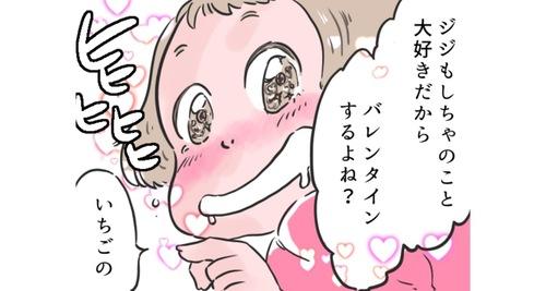 バレンタインもホワイトデーも…!孫デレなおじいちゃんを搾取する、小悪魔な2歳児のタイトル画像