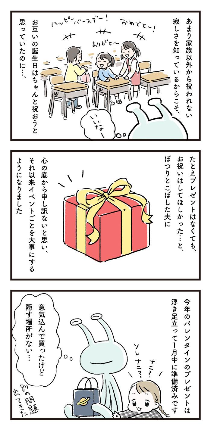数ヶ月に誕生日&イベントがギッシリ!なのに毎回「ちゃんと」プレゼントを用意するワケの画像3