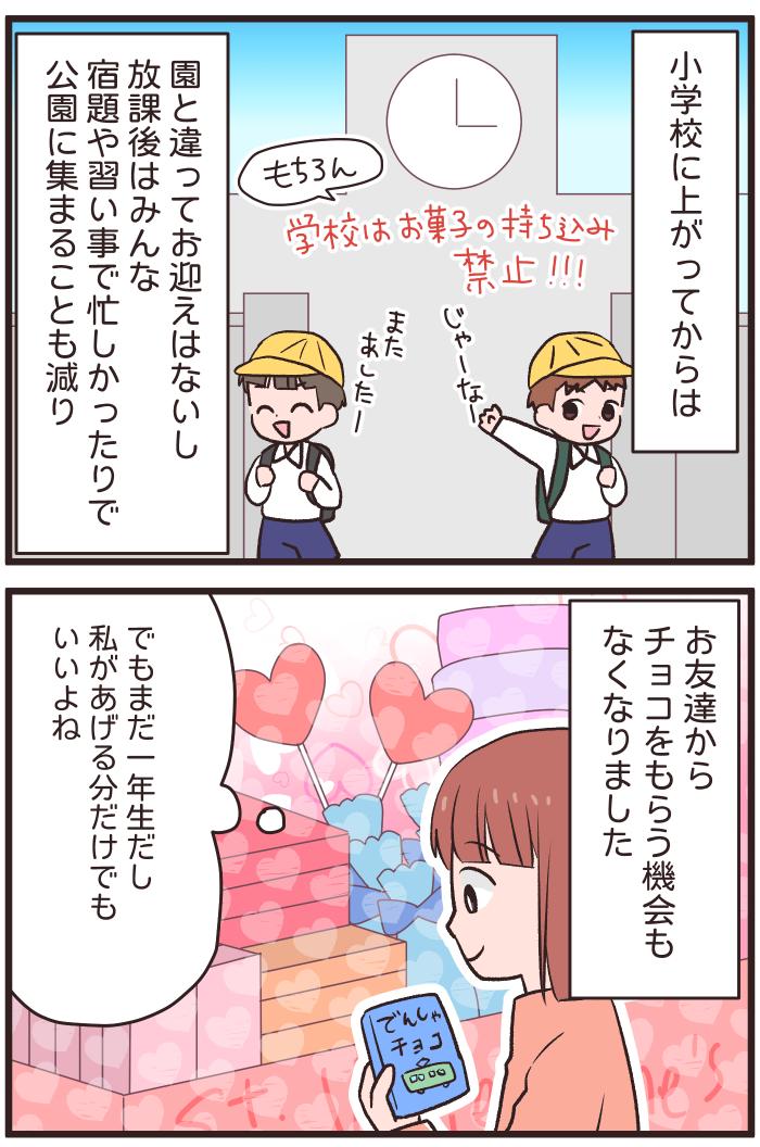 もらえるチョコの数、気にしてたの⁉小学生でも意識するバレンタインのお話。の画像2