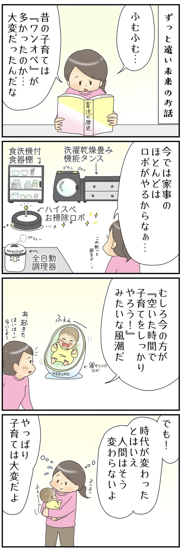 未来の子育て必需品はコレ!子育てマストアイテムを妄想してみた!の画像1
