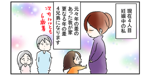 長男は高校生→もうすぐ第四子誕生!「年の差兄弟ってこういうことか」と思う瞬間のタイトル画像