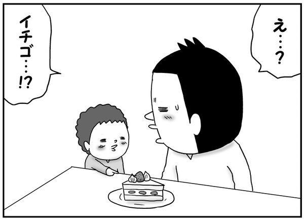 子ども「もっと食べたい!」僕「パパの分を食べな」これが続くとけっこうつらい(涙)の画像10