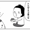 子ども「もっと食べたい!」僕「パパの分を食べな」これが続くとけっこうつらい(涙)のタイトル画像