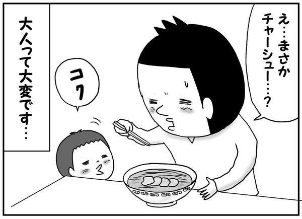 子ども「もっと食べたい!」僕「パパの分を食べな」これが続くとけっこうつらい(涙)の画像12