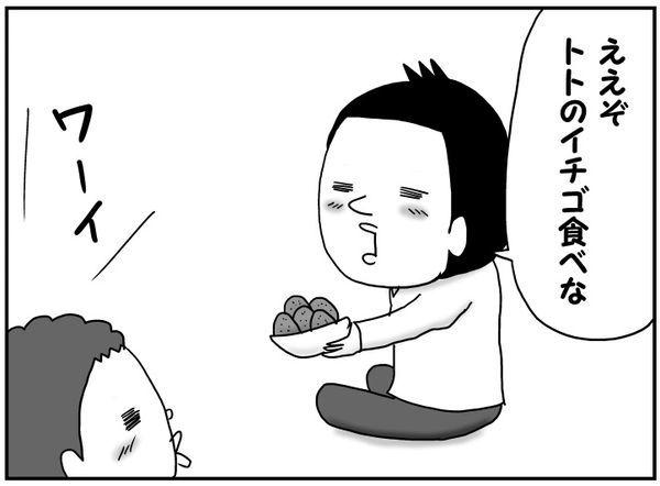 子ども「もっと食べたい!」僕「パパの分を食べな」これが続くとけっこうつらい(涙)の画像3