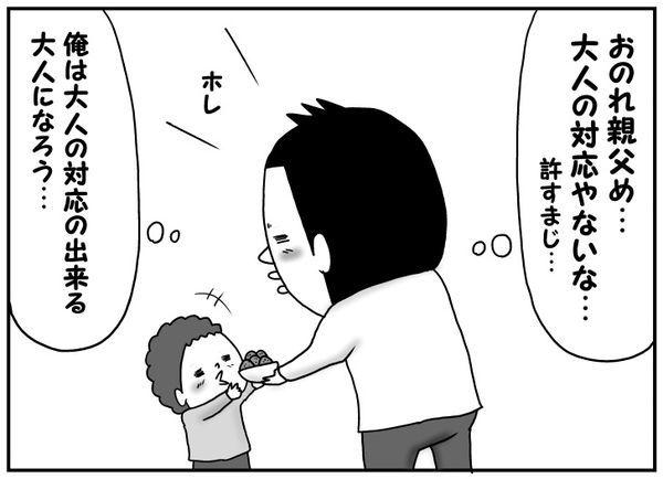 子ども「もっと食べたい!」僕「パパの分を食べな」これが続くとけっこうつらい(涙)の画像8