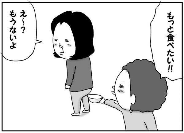 子ども「もっと食べたい!」僕「パパの分を食べな」これが続くとけっこうつらい(涙)の画像2