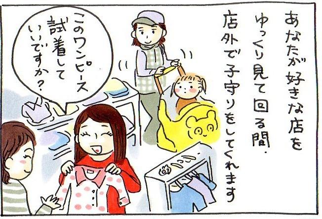 買い物をちょっぴり助けてくれる!?あったらいいな、こんなサービス。の画像6