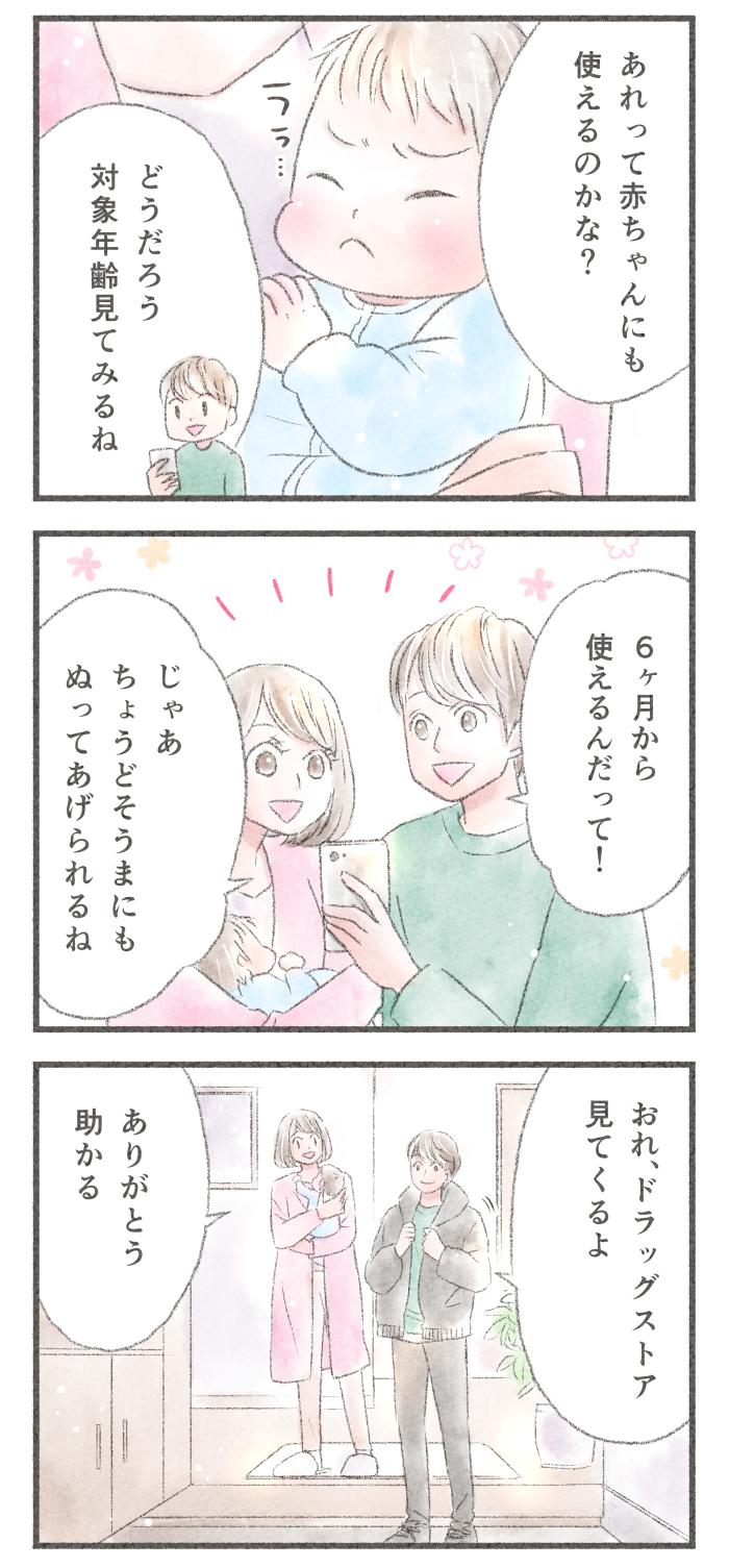 家族の愛が、手のひらから伝わる。生後6ヶ月から使える「ぬるかぜ薬」の画像3