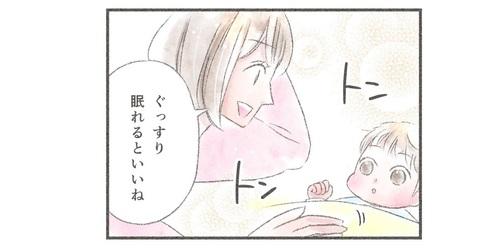家族の愛が、手のひらから伝わる。生後6ヶ月から使える「ぬるかぜ薬」のタイトル画像
